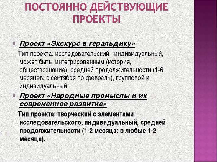 Проект «Экскурс в геральдику» Тип проекта: исследовательский, индивидуальный,...