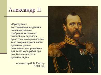Александр II «Приступив к восстановлению здания и по внимательном отобрании к...
