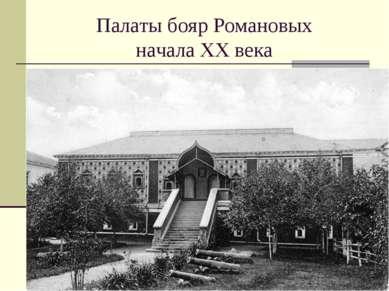 Палаты бояр Романовых начала ХХ века