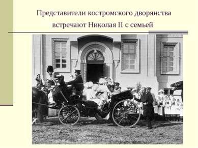 Представители костромского дворянства встречают Николая II с семьей