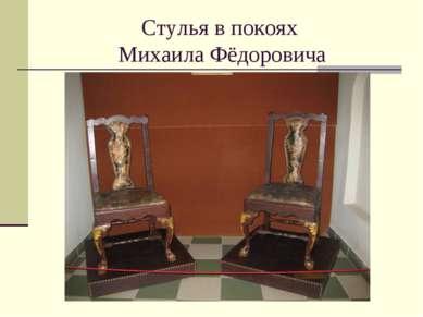 Стулья в покоях Михаила Фёдоровича
