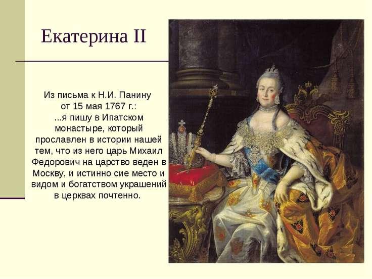 Екатерина II Из письма к Н.И. Панину от 15 мая 1767 г.: ...я пишу в Ипатском ...