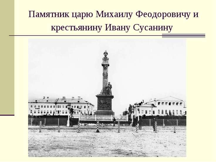 Памятник царю Михаилу Феодоровичу и крестьянину Ивану Сусанину