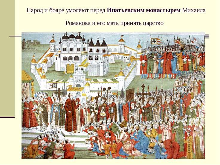 Народ и бояре умоляют передИпатьевским монастыремМихаила Романова и его мат...