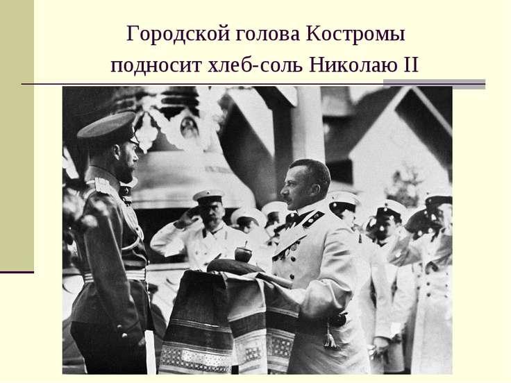 Городской головаКостромы подносит хлеб-соль Николаю II