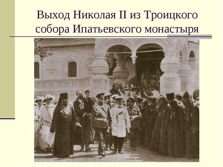 Выход Николая II из Троицкого собора Ипатьевского монастыря