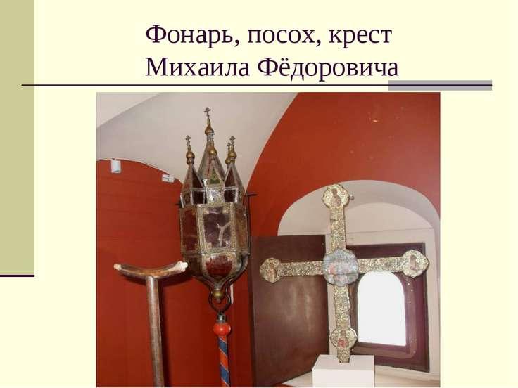 Фонарь, посох, крест Михаила Фёдоровича