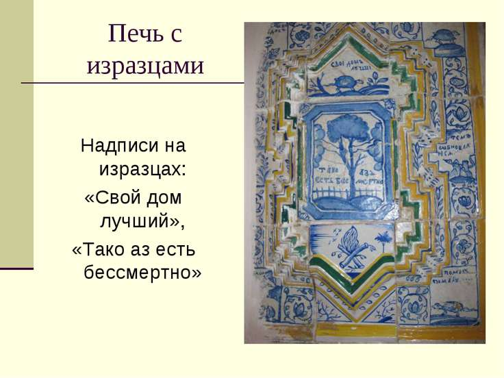 Печь с изразцами Надписи на изразцах: «Свой дом лучший», «Тако аз есть бессме...
