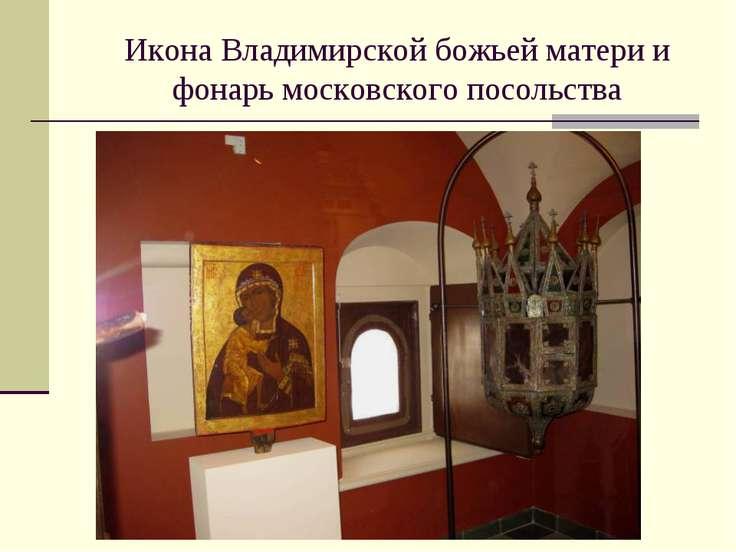 Икона Владимирской божьей матери и фонарь московского посольства