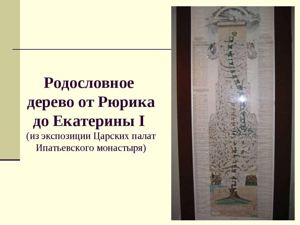 Родословное дерево от Рюрика до Екатерины I (из экспозиции Царских палат Ипат...