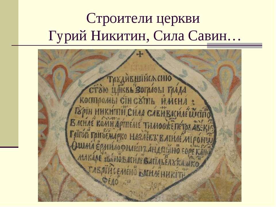 Строители церкви Гурий Никитин, Сила Савин…
