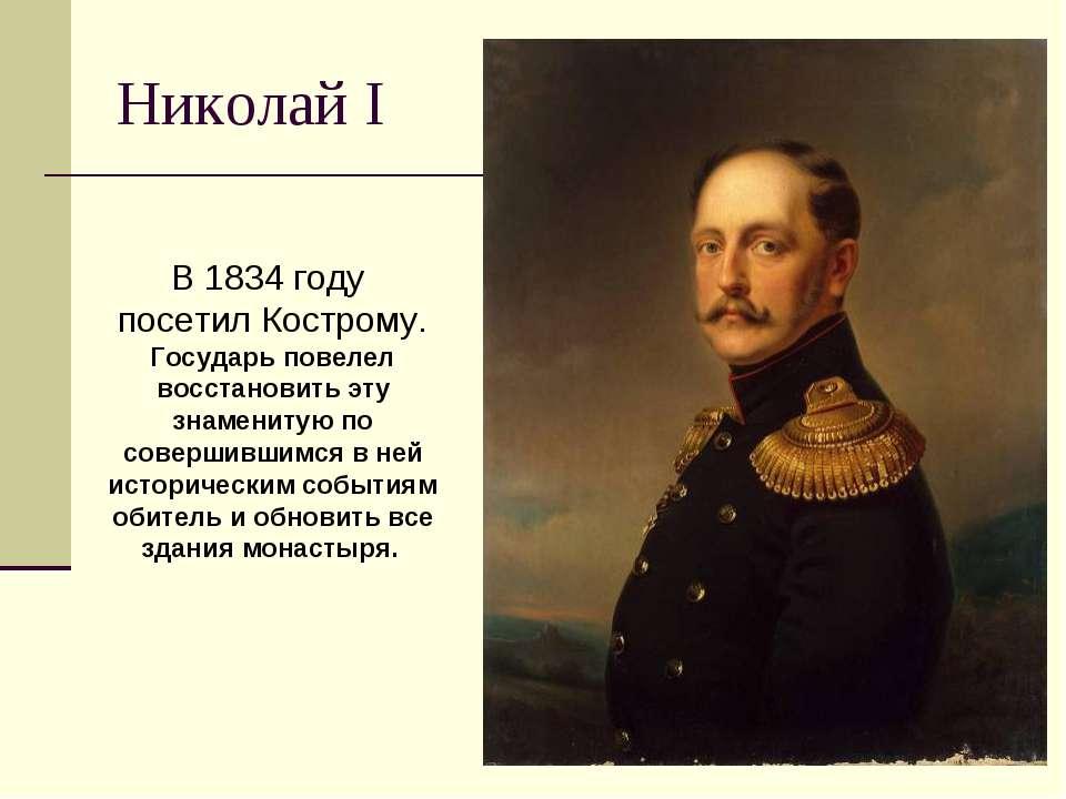 Николай I В 1834 году посетил Кострому. Государь повелел восстановить эту зна...