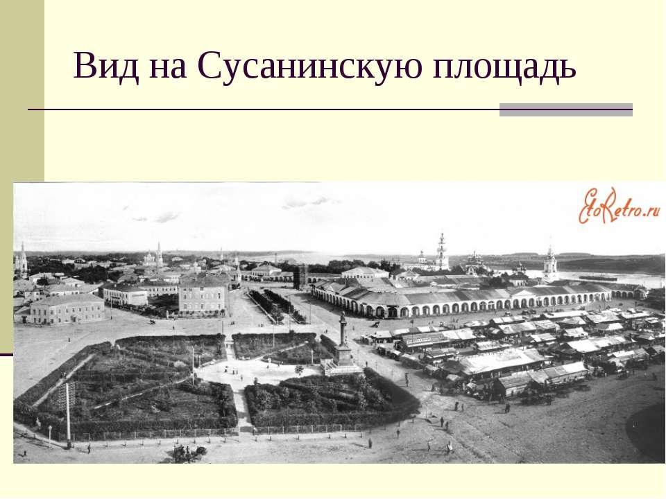 Вид на Сусанинскую площадь