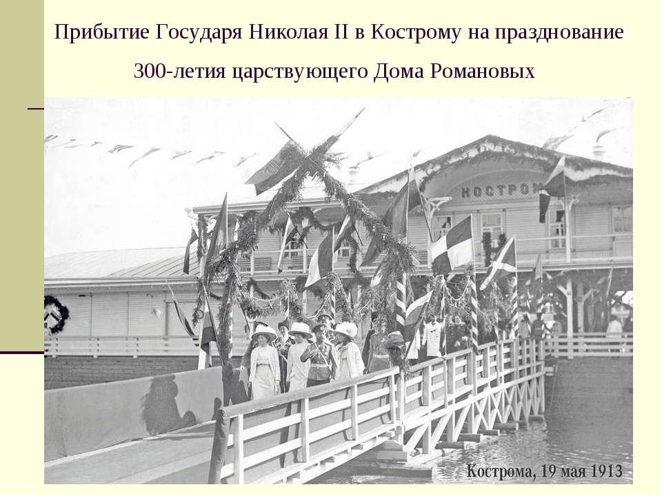 Прибытие Государя Николая II в Кострому на празднование 300-летия царствующег...