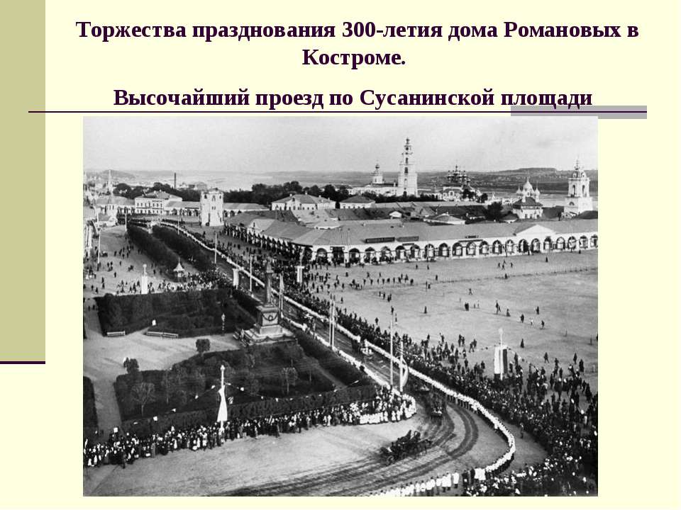 Торжества празднования 300-летия дома Романовых в Костроме. Высочайший проезд...