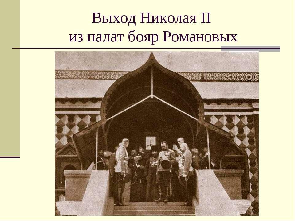 Выход Николая II из палат бояр Романовых