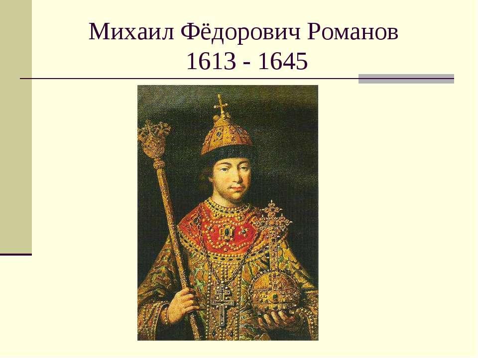 Михаил Фёдорович Романов 1613 - 1645