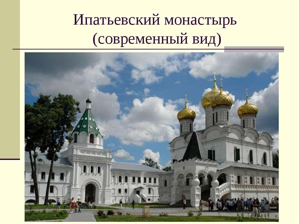 Ипатьевский монастырь (современный вид)