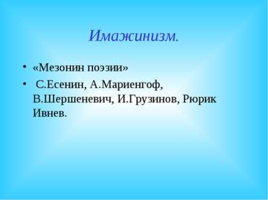 Имажинизм. «Мезонин поэзии» С.Есенин, А.Мариенгоф, В.Шершеневич, И.Грузинов, ...