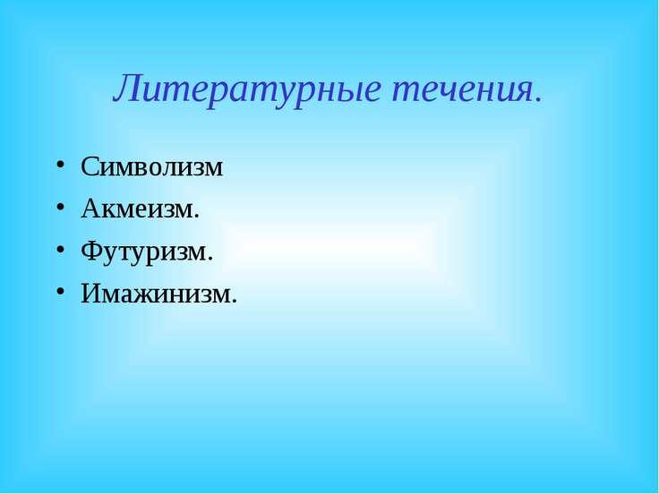 Литературные течения. Символизм Акмеизм. Футуризм. Имажинизм.
