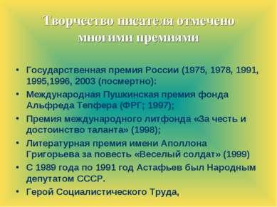 Творчество писателя отмечено многими премиями Государственная премия России (...