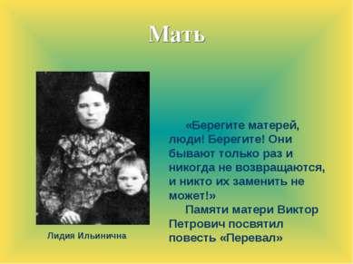 Мать Лидия Ильинична «Берегите матерей, люди! Берегите! Они бывают только раз...