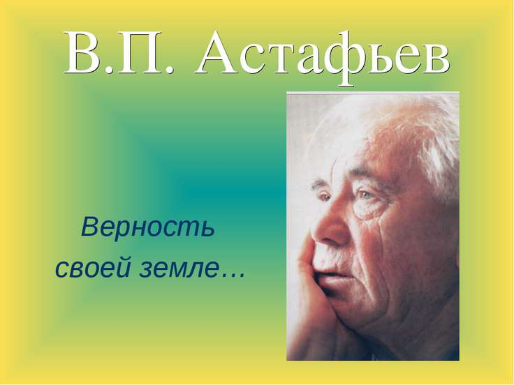 В.П. Астафьев Верность своей земле…