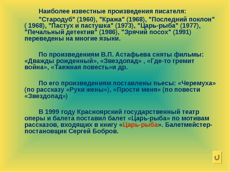 """Наиболее известные произведения писателя: """"Стародуб"""" (1960), """"Кража"""" (1968), ..."""