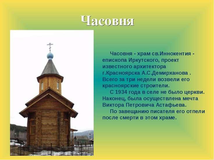 Часовня  Часовня - храм св.Иннокентия - епископа Иркутского, проект известно...