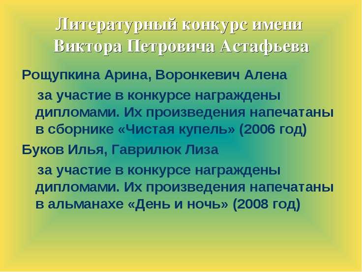 Литературный конкурс имени Виктора Петровича Астафьева Рощупкина Арина, Ворон...
