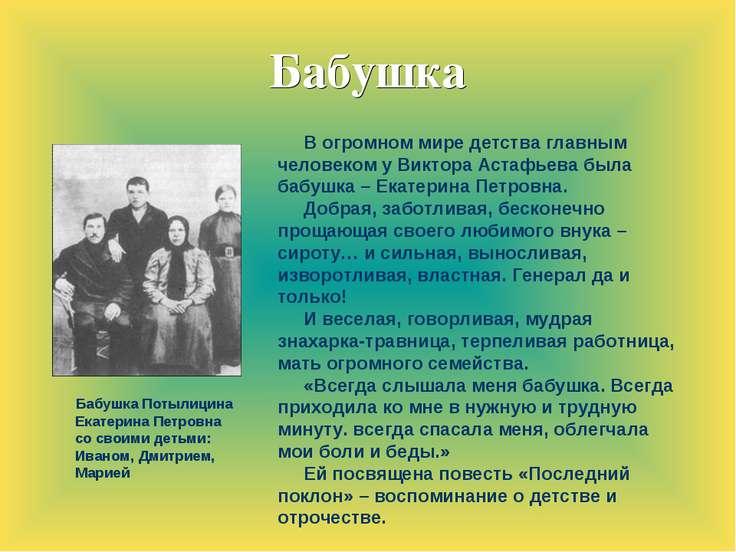 Бабушка Бабушка Потылицина Екатерина Петровна со своими детьми: Иваном, Дмитр...