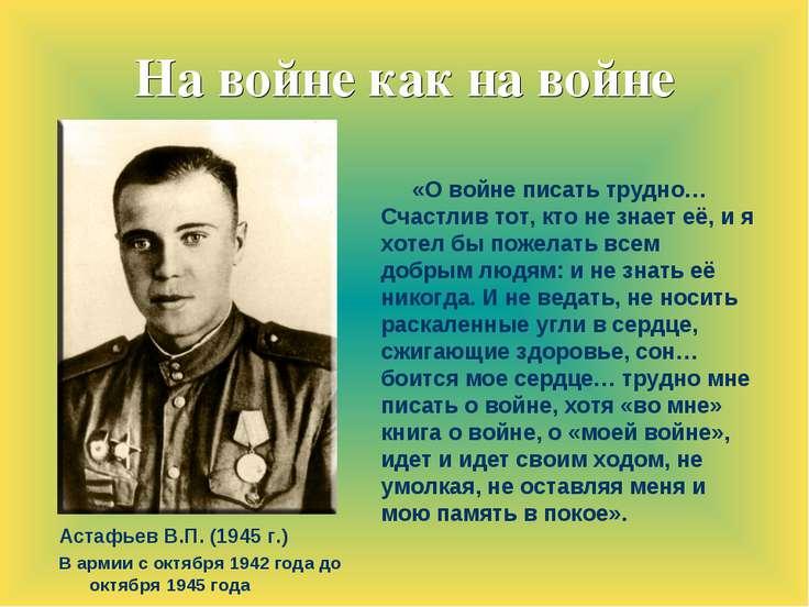 На войне как на войне Астафьев В.П. (1945 г.) В армии с октября 1942 года до ...