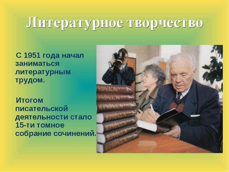 Литературное творчество С 1951 года начал заниматься литературным трудом. Ито...