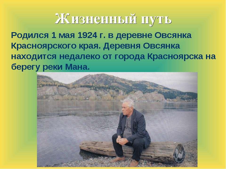 Жизненный путь Родился 1 мая 1924 г. в деревне Овсянка Красноярского края. Де...