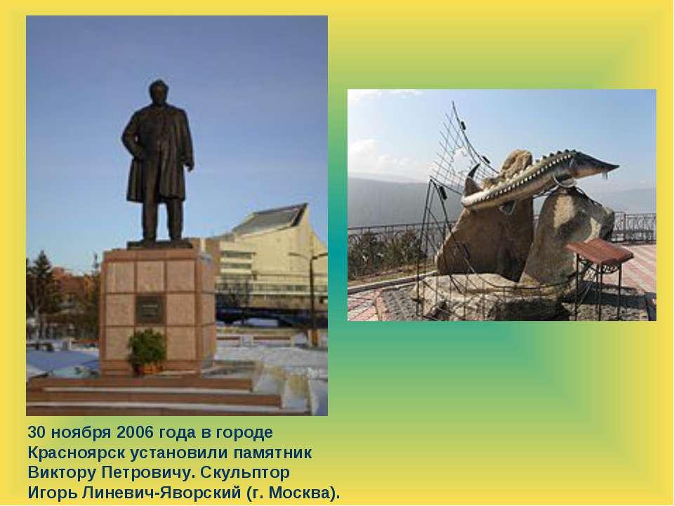 30 ноября 2006 года в городе Красноярск установили памятник Виктору Петровичу...