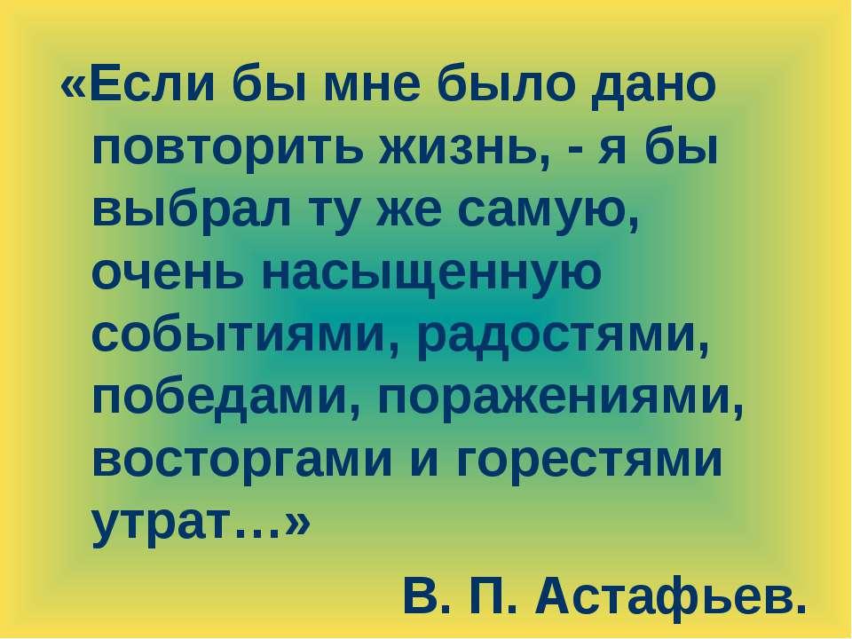 «Если бы мне было дано повторить жизнь, - я бы выбрал ту же самую, очень насы...