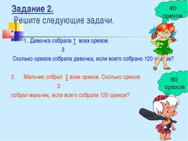 Задание 2. Решите следующие задачи. 1. Девочка собрала 1 всех орехов. 3 Сколь...
