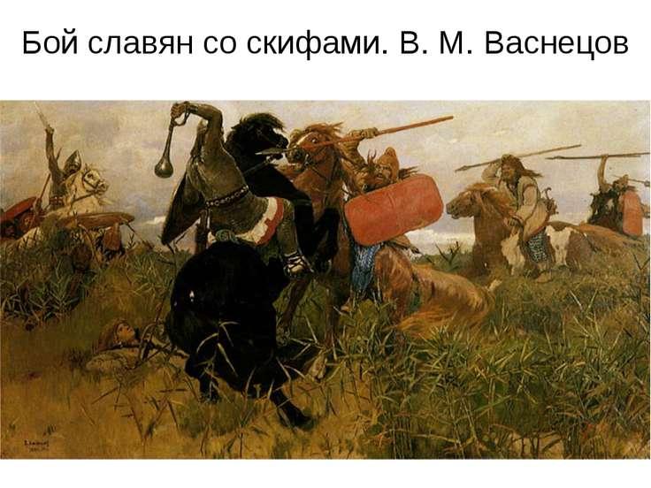 Бой славян со скифами. В. М. Васнецов