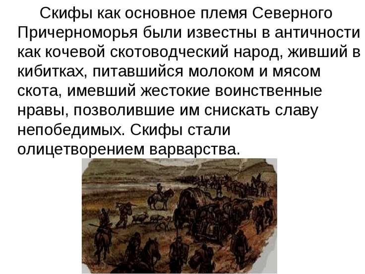 Скифы как основное племя Северного Причерноморья были известны в античности к...