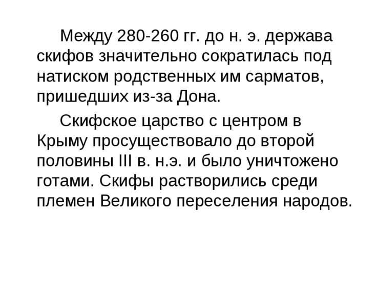 Между 280-260 гг. до н. э. держава скифов значительно сократилась под натиско...