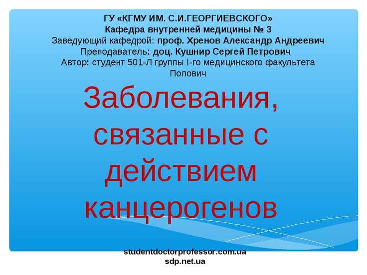 Заболевания, связанные с действием канцерогенов studentdoctorprofessor.com.ua...