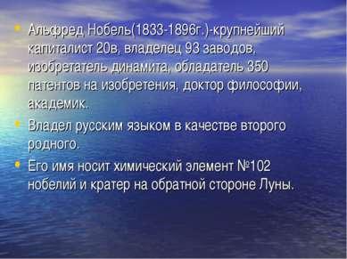 Альфред Нобель(1833-1896г.)-крупнейший капиталист 20в, владелец 93 заводов, и...