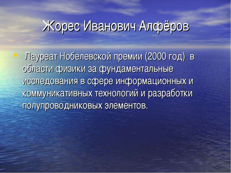 Жорес Иванович Алфёров Лауреат Нобелевской премии (2000 год) в области физики...