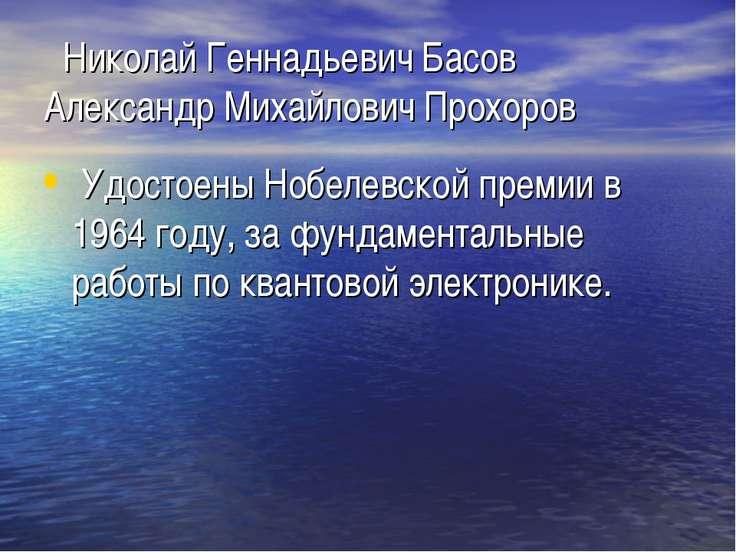 Николай Геннадьевич Басов Александр Михайлович Прохоров Удостоены Нобелевской...
