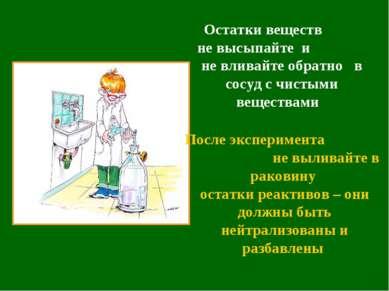 После эксперимента не выливайте в раковину остатки реактивов – они должны быт...