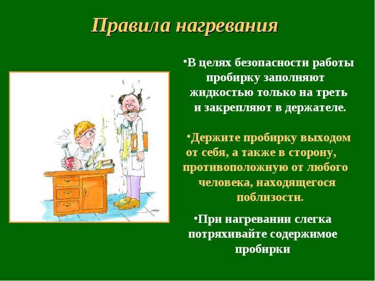 Правила нагревания В целях безопасности работы пробирку заполняют жидкостью т...