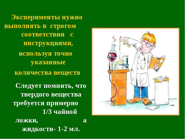 Эксперименты нужно выполнять в строгом соответствии с инструкциями, используя...