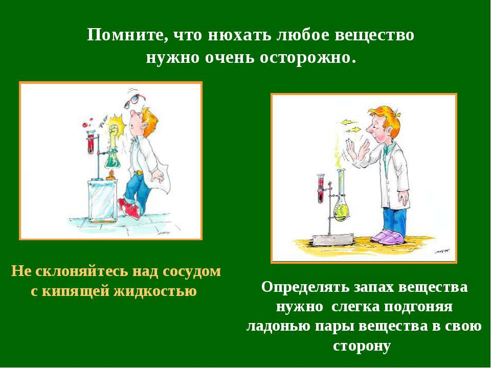 Помните, что нюхать любое вещество нужно очень осторожно. Не склоняйтесь над ...