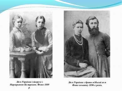 Леся Українка (ліворуч) з Маргаритою Комаровою. Фото 1889 р. Леся Українка з ...