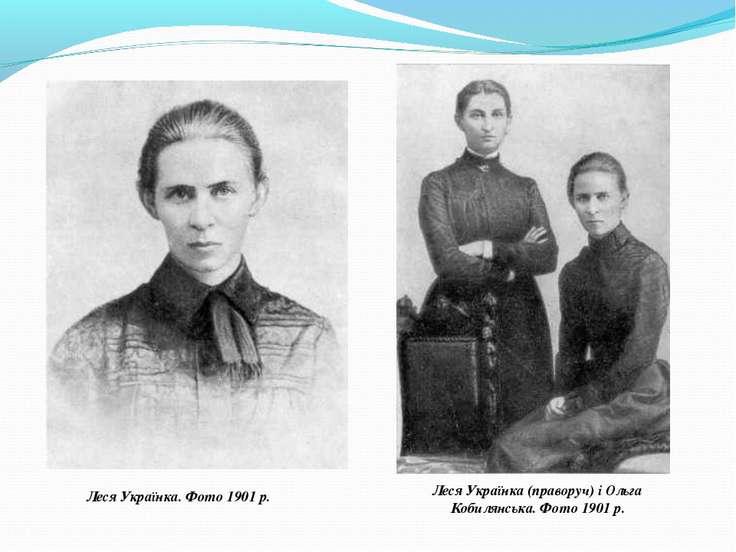 Леся Українка. Фото 1901 р. Леся Українка (праворуч) і Ольга Кобилянська. Фот...